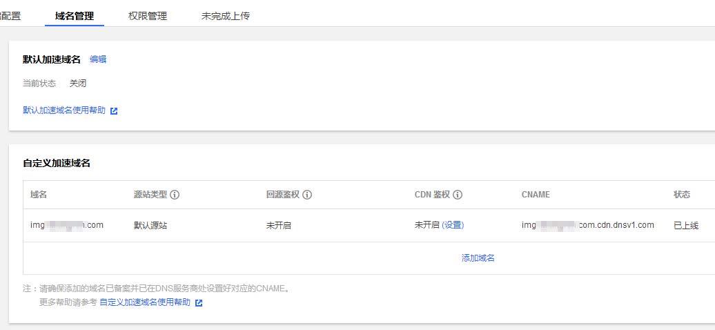 腾讯云cos自定义域名设置